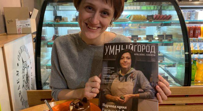 Герои журнала «Умный город» поделятся рецептами хороших проектов